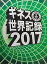 ギネス世界記録2017 [ クレイグ・グレンディ ]