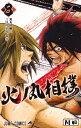 火ノ丸相撲(8) (ジャンプコミックス) [ 川田 ]