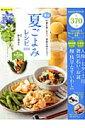 【楽天ブックスならいつでも送料無料】楽々夏ごよみレシピ(2015) [ 野上優佳子 ]