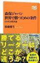 森保ジャパン 世界で勝つための条件 日本代表監督論 (NHK出版新書 606) [ 後藤 健生 ]