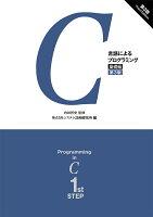 C言語によるプログラミングー基礎編ー(第3版)