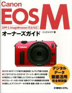 【送料無料】Canon EOS Mオーナーズガイド [ ハンドメイド ]