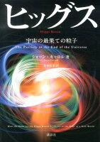 ヒッグス 宇宙の最果ての粒子(9784062186070)