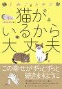 しみことトモヱ 猫がいるから大丈夫 (コミックエッセイの森) [ simico ]