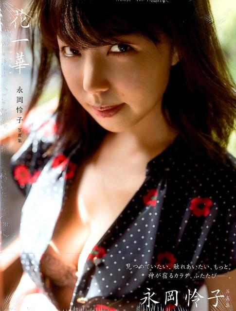 永岡怜子写真集『花一華』
