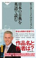 日本の古典を英語で読む