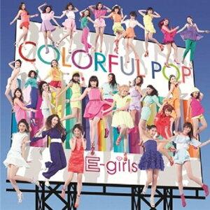 【送料無料】COLORFUL POP(初回生産限定盤 CD+DVD) [ E-girls ]