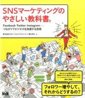 SNSマーケティングのやさしい教科書。