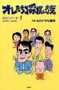 オレたち将棋ん族(エピソード1(2005-200) [ バトルロイヤル風間 ]