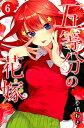 五等分の花嫁(6) (講談社コミックス) [ 春場 ねぎ ]