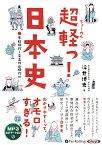 超軽っ!日本史 原始時代〜安土桃山時代編 (<CD> [オーディオブックCD]) [ 浮世博史 ]