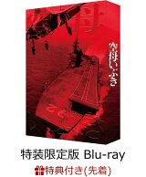 【先着特典】空母いぶき(特装限定版)(空母いぶきエンブレム入りマルチクロス付き)【Blu-ray】