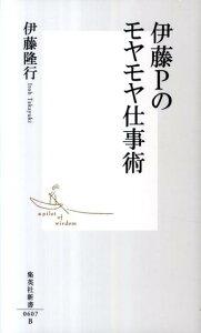 【送料無料】伊藤Pのモヤモヤ仕事術