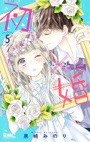初×婚 5