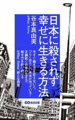 【送料無料】日本に殺されず幸せに生きる方法 [ 谷本真由美 ]
