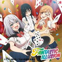 FANTASTIC ILLUSION (初回生産限定 TVアニメ「手品先輩」盤)