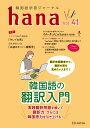 韓国語学習ジャーナルhana Vol. 41 [ hana編集部 ]