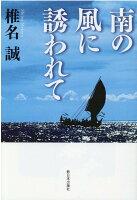 椎名誠『南の風に誘われて』表紙