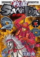 戦国SANADA紅蓮隊(3)