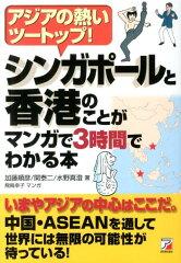 【送料無料】シンガポールと香港のことがマンガで3時間でわかる本 [ 加藤順彦 ]