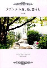 【楽天ブックスならいつでも送料無料】フランスの庭、緑、暮らし [ 松田行弘 ]