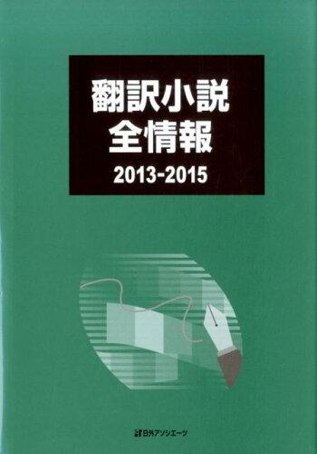 翻訳小説全情報(2013-2015) [ 日外アソシエーツ ]