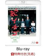【先着特典】蛇イチゴ【Blu-ray】(特製ポストカード)