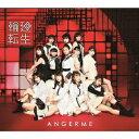 輪廻転生〜ANGERME Past, Present & Future〜 [ アンジュルム ]