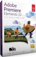Premiere Elements 10 日本語版 通常版