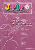 ソロギターのためのJ-POPベストセレクション