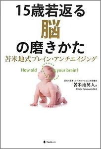 【送料無料】15歳若返る脳の磨きかた [ 苫米地英人 ]