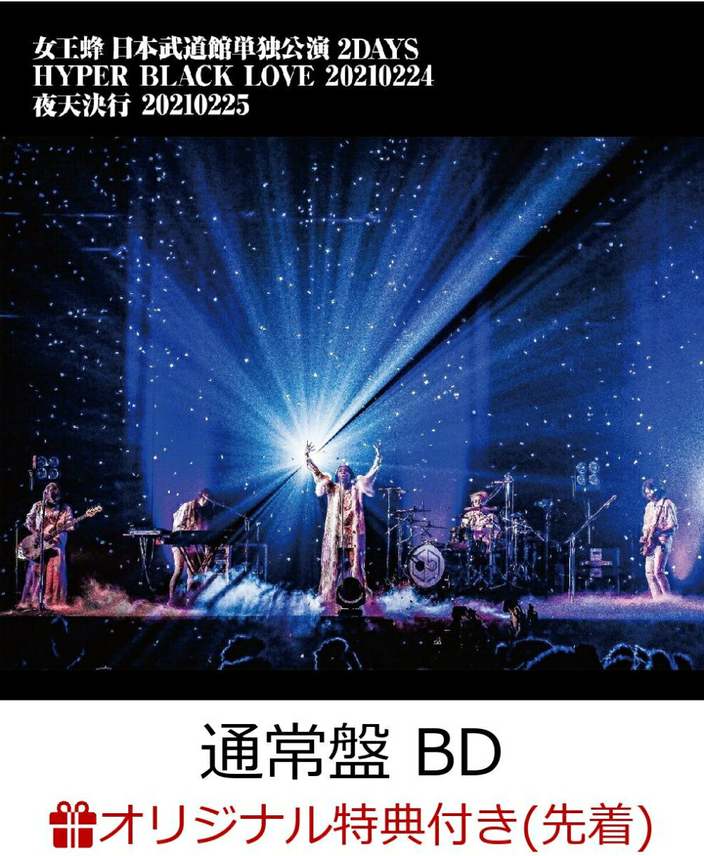【楽天ブックス限定先着特典】女王蜂 日本武道館単独公演 2DAYS「HYPER BLACK LOVE」20210224「夜天決行」20210225(通常盤 BD)【Blu-ray】(オリジナルアクリルキーホルダー)