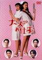 ナースのお仕事1 DVD-BOX