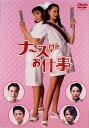 【送料無料】ナースのお仕事1 DVD-BOX