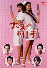 【楽天ブックスならいつでも送料無料】ナースのお仕事1 DVD-BOX