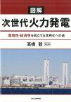 図解次世代火力発電 環境性・経済性を両立する実用化への道 [ 高橋毅 ]