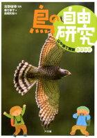 鳥の自由研究(3)