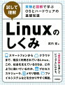 [試して理解]Linuxのしくみ〜実験と図解で学ぶOSとハードウェアの基礎知識