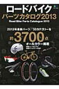 【送料無料】ロードバイクパーツカタログ(2013)