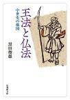 王法と仏法 中世史の構図 (法蔵館文庫) [ 黒田 俊雄 ]