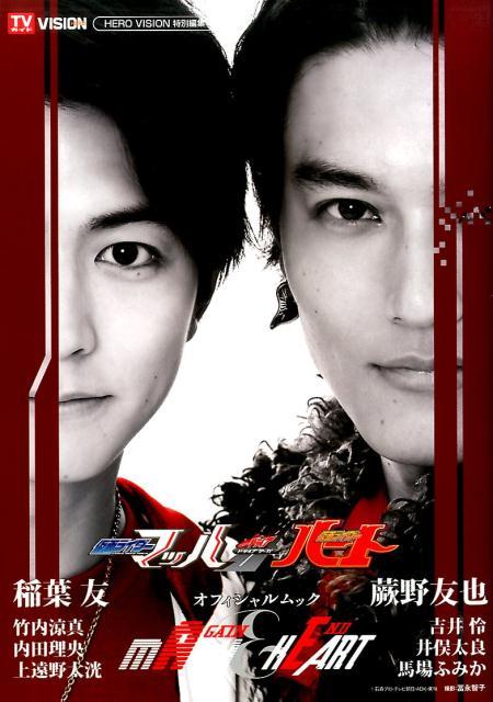 Kamen Rider heart AG Tokyo news mook