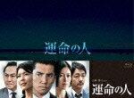 運命の人 Blu-ray-BOX【Blu-ray】 [ 本木雅弘 ]