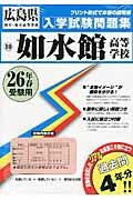 【送料無料】如水館高等学校(26年春受験用)