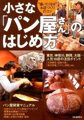 【送料無料】小さな「パン屋さん」のはじめ方 [ Business Train ]