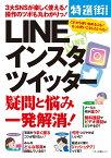 LINE インスタ ツイッター 疑問と悩み一発解消!