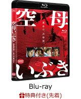 【先着特典】空母いぶき(空母いぶきエンブレム入りマルチクロス付き)【Blu-ray】