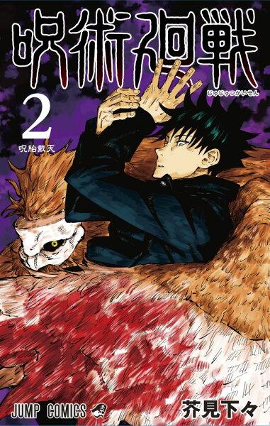 呪術廻戦2(ジャンプコミックス) 芥見下々