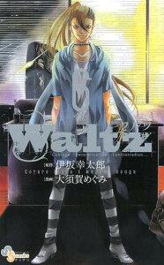 【楽天ブックスならいつでも送料無料】Waltz(6) [ 大須賀めぐみ ]