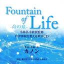 Fountain of Life-命の泉ー 小林弘幸教授監修...