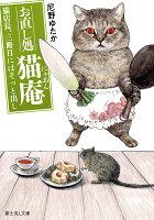 お直し処猫庵 猫店長、三冊目にはそっと出し(3) (富士見L文庫)